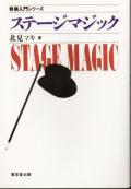 ステージマジック(奇術入門シリーズ)