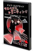 【DVD】ラスベガス・カードシューティング