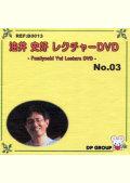 【DVD】リンキングリング(油井史好レクチャー3)