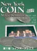 ニューヨーク・コインマジック・セミナー 第1巻