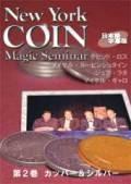 ニューヨーク・コインマジック・セミナー 第2巻