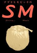 【DVD】アブラヒモビッチのSM