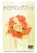 【DVD】アピアリングブーケ レッスンDVD
