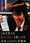 【DVD】カトー ビー・アンビシャス!
