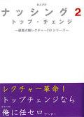 【DVD】おふざけナッシング2(トップチェンジ)