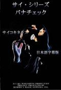 DVD サイ・シリーズ:サイコキネシス