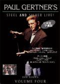 スチール&シルバー ライブ!