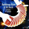 【DVD】アンビシャスカード&オールバック (1000円DVDシリーズ)