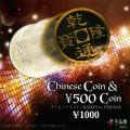 【DVD】チャイニーズコイン&500円 (1000円DVDシリーズ)