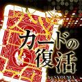 【DVD】カードの復活 (1000円DVDシリーズ)