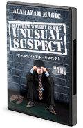 DVD アンユージュアル・サスペクト