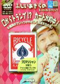 ふじいあきらのスーパーカードマジック(DVD+トランプ)