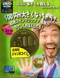 ふじいあきらが教えるスーパーコインマジック(DVD+トランプ)