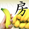 ふっさ房バナナプロダクション