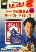 ストーリーカードマジック(DVD+トランプ)