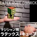ラテックスキューブギミック(LATEX CUBE GIMMICK)