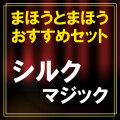 【おすすめセット】シルクマジック(初心者に最適セレクションSSS)