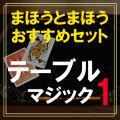 【おすすめセット】テーブルマジック1