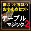 【おすすめセット】テーブルマジック2(初心者に最適セレクションSSS)