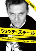DVDウォッチ・スチール