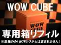 WOW CUBE 専用箱リフィル