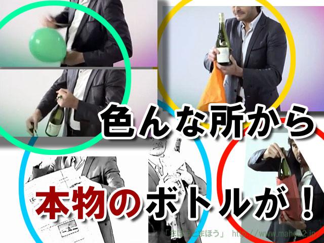 スプラッシュボトル2.0(用具・DVDセット)