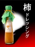 柿ドレッシングスリムボトル