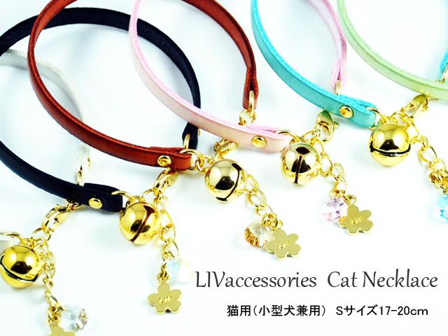 LIV Cat Necklace/猫用(小型犬兼用)