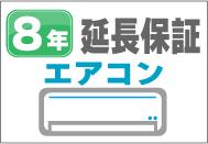 【エアコン用 延長8年保証】20,001円から30,000円までのエアコン対象