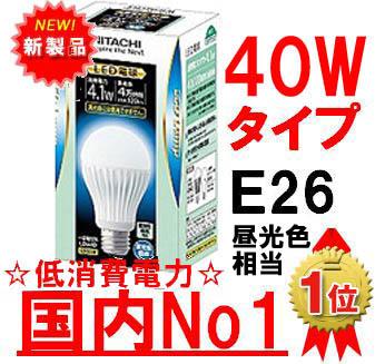 日立 10年長寿命LED電球 LDA4D 電球40Wタイプ相当・昼光色相当
