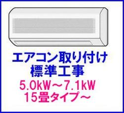 【エアコン標準設置工事】壁掛けルームエアコン 5.0kWから7.1kW 商品対象