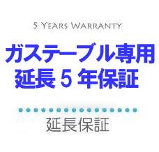 【ガステーブル用 延長5年保証】10,500円以上のガステーブル対象