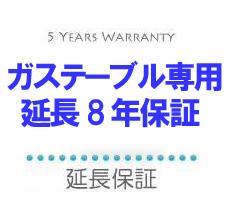 【ガステーブル用 延長8年保証】10,500円以上のガステーブル対象