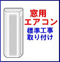 【窓用エアコン工事費】窓用エアコン対象