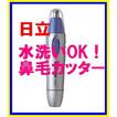 丸ごと水洗いできる鼻毛カッター 日立 BM-03