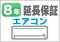 【エアコン用 延長8年保証】10,500円から20,000円までのエアコン対象