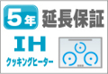 【IHクッキングヒーター用 延長5年保証】10,500円以上のIHクッキングヒーター対象
