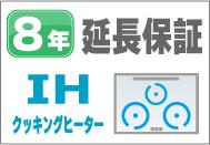 【IHクッキングヒーター用 延長8年保証】10,500円以上のIHクッキングヒーター対象