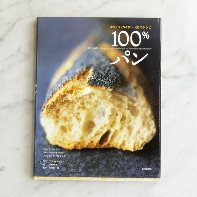 100%パン
