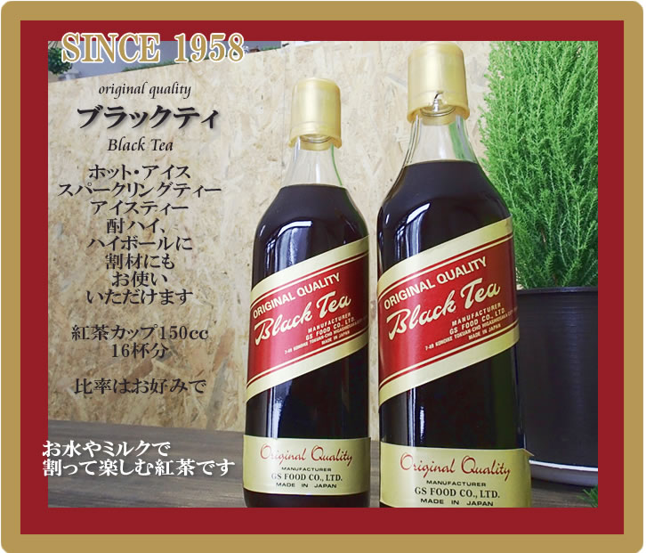 GS ブラックティ加糖 500ML 瓶