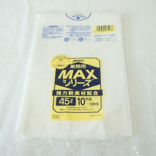 業務用 MAXシリーズ 強力新素材配合 ごみ袋45L 10枚組