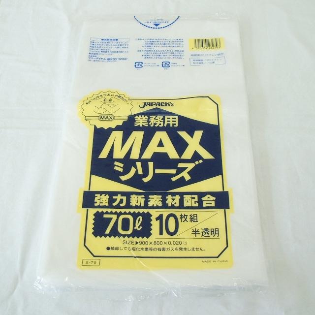 業務用 MAXシリーズ 強力新素材配合 ごみ袋70L 10枚組
