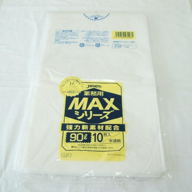 業務用 MAXシリーズ 強力新素材配合 ごみ袋90L 10枚組
