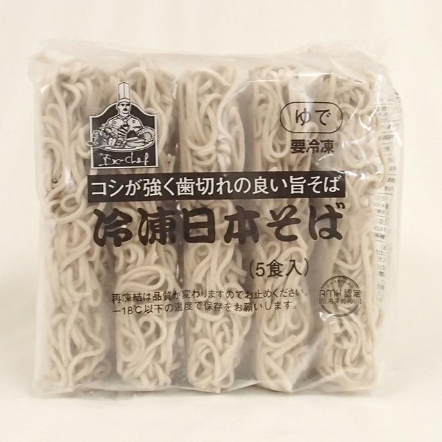 業務用!EXCHEF 冷凍 日本そば 粗挽き 200g*5食
