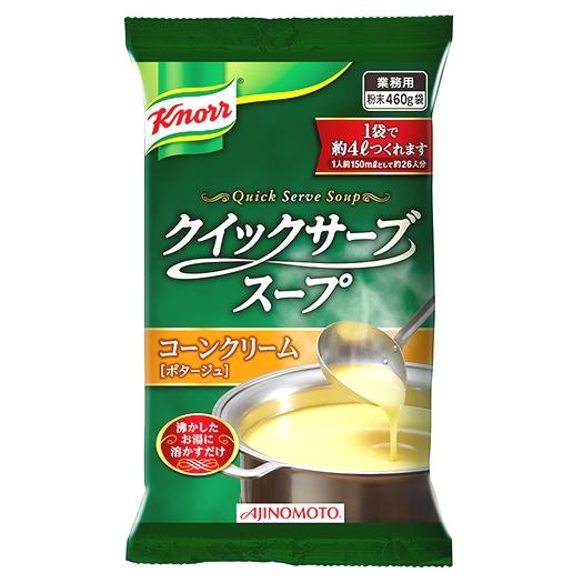 味の素) クノール クイックサーブスープ コーンクリーム 460g