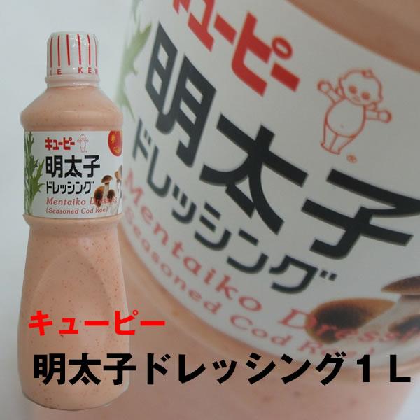 業務用食品!キューピー)明太子(めんたいこ) ドレッシング 1L