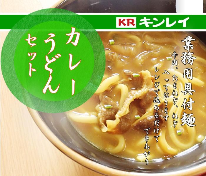 キンレイ 具付麺カレーうどんセット 冷凍 260g