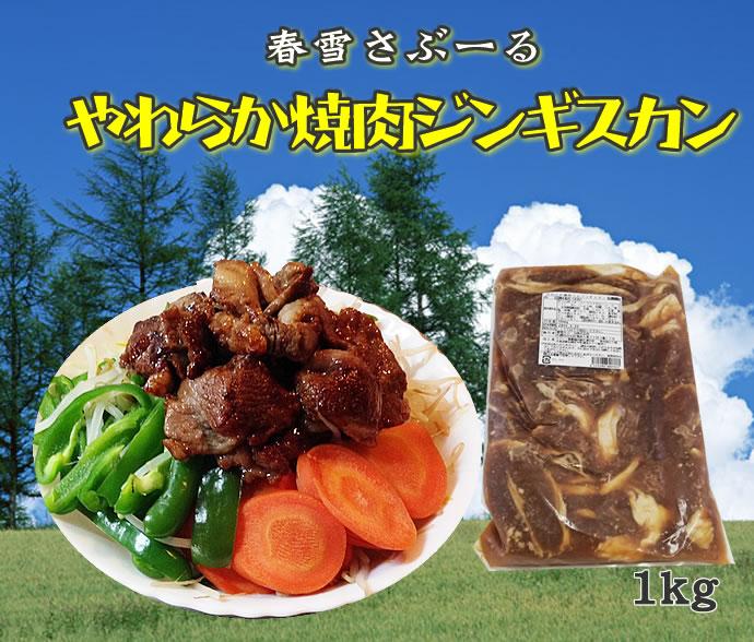 春雪さぶーる)やわらか焼肉ラムジンギスカン (冷凍) 1kg