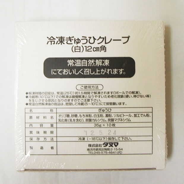 タヌマ) ぎゅうひクレープ(白) 35g*10枚
