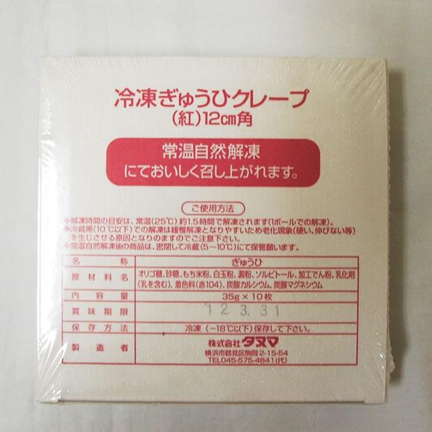 タヌマ) ぎゅうひクレープ(紅) 35g*10枚